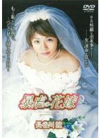 「暴虐の花嫁 長谷川瞳」のパッケージ画像