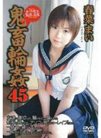 「女子校生監禁凌辱 鬼畜輪姦45」のパッケージ画像