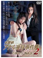 「女探偵 アナル凌辱事件簿2 -指令、監禁令嬢ヲ救出セヨ」のパッケージ画像