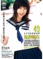 「女子校生監禁凌辱 鬼畜輪姦49」のパッケージ画像