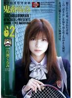 「女子校生監禁凌辱 鬼畜輪姦62」のパッケージ画像