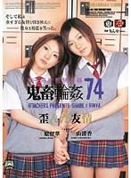 「女子校生監禁凌辱 鬼畜輪姦74」のパッケージ画像
