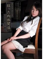 「狂った肉体関係 早乙女ルイ」のパッケージ画像