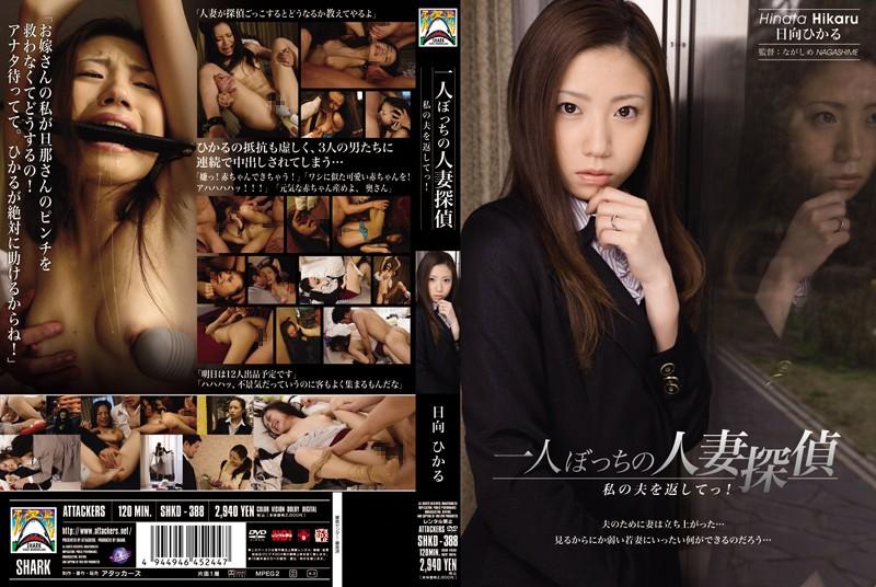 Hikaru Hinata - Solitude Married Woman Detective [SHKD388]