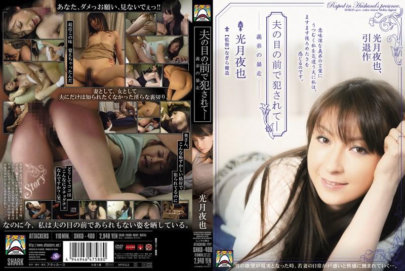 shkd400pl SHKD 400 Yaya Kouzuki   Raped In Husband's Presence