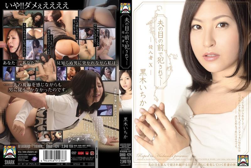 shkd424pl SHKD 424 Ichika Kuroki   Raped In Front Of Her Husband