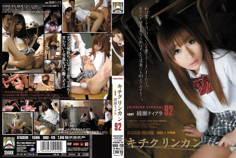 shkd426pl SHKD 426 Tiara Ayase   Female Student Gang Rape 92