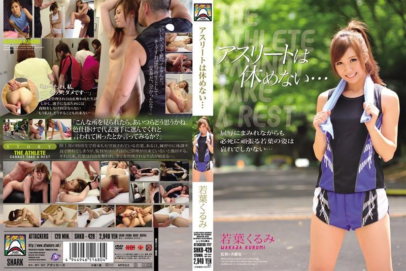 shkd429pl SHKD 429 Kurumi Wakaba   Athlete Can't Rest
