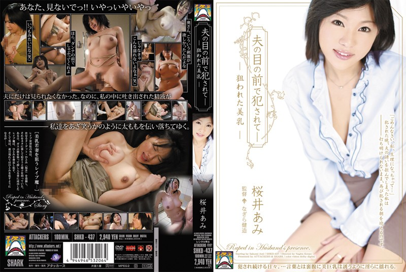 shkd437pl SHKD 437 Ami Sakura   Raped In Front Of Her Husband
