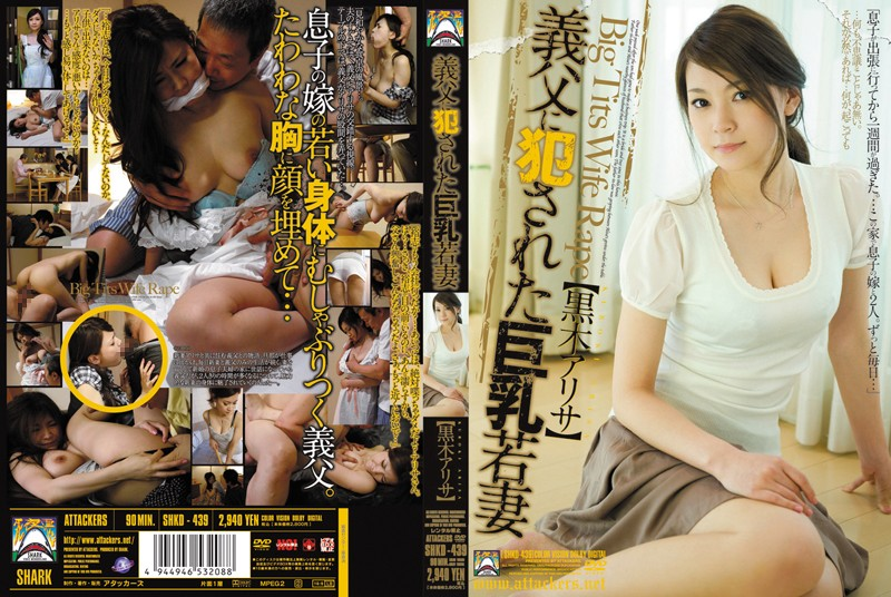 shkd439pl SHKD 439 Arisa Kuroki   Big Tits Young Wife Raped By Father in Law