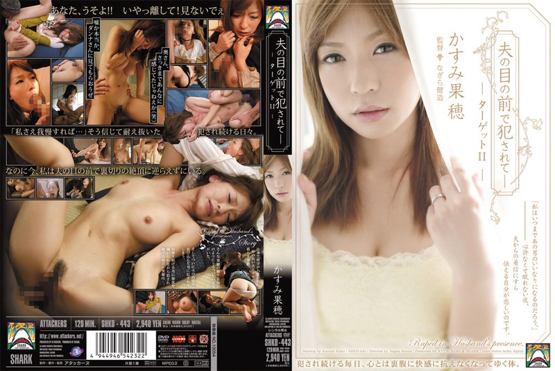 shkd443pl SHKD 443 Kaho Kasumi   Raped In Front Of Husband