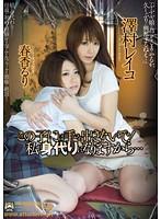 「この子には手を出さないで! 私が身代りになりますから… 澤村レイコ 春香るり」のパッケージ画像