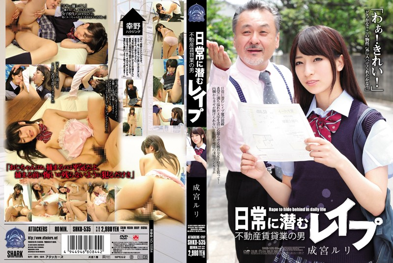 shkd535 Narumiya Ruri Man Of Rape Real Estate Leasing Lurking In Everyday