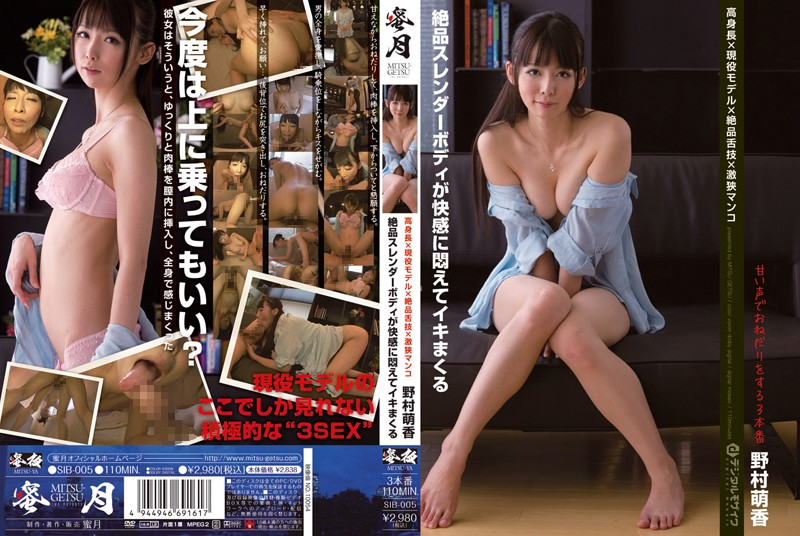 sib005pl SIB 005 Moeka Nomura   Tall x Active Model x Superb Tongue Talent x Very Narrow Pussy   Her Ultra Slender Body Caught in the Throes of Pleasure Cums So Much