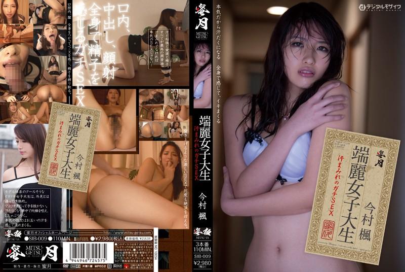 sib009pl SIB 009 Kaede Imamura   Elegant University Student   Sweat Soaked Intense Sex