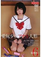 「愛玩少女 アナル人形6 稲葉ゆい」のパッケージ画像