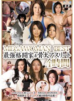 「MEGA WOMAN BEST 最強格闘家と骨太アスリート 4時間」のパッケージ画像