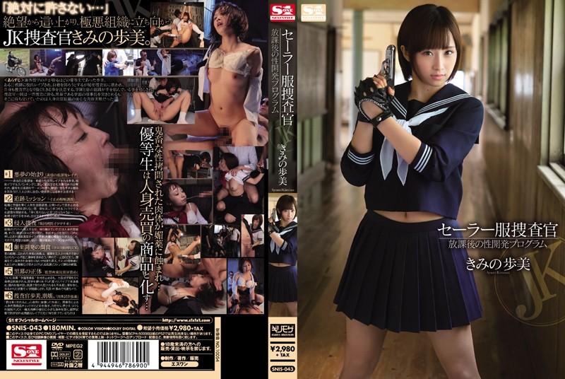 [SNIS 043] Ayumi Kimino   Sailor Suit Investigator {3 hours} (1GB MKV x264)