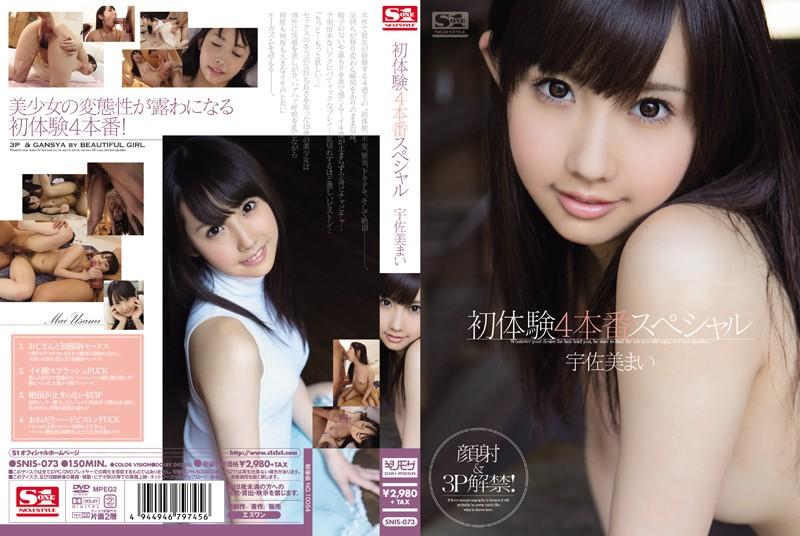 [SNIS 073] Mai Usami   First Sex (622MB MKV x264)