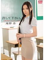 許して下さい。 人妻女教師の狂わされた貞操 庵野杏 SNIS-207画像