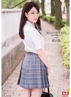 犯された女子校生 箱入り令嬢のヒミツ 藍沢潤 SNIS-228画像