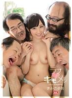 ラブキモメン きみの歩美 SNIS-236画像
