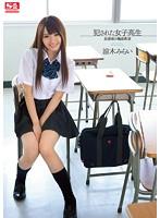 犯された女子校生 放課後の輪姦教室 涼木みらい SNIS-292画像