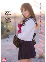 卒業NO.1STYLE 瑠川リナ SNIS-298画像