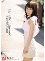 わたし、犯されにゆきます。?弟想いの美しき姉編? 桜井彩 SNIS-323画像