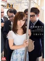 痴漢願望の女 変態美人受付嬢編 小島みなみ SNIS-339画像