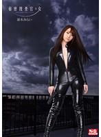 秘密捜査官の女 漆黒の闇夜に潜むトラジディ 涼木みらい SNIS-353画像