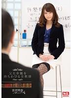 父兄参観を待ちわびる女教師 吉沢明歩 SNIS-371画像