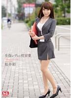 生保レディの枕営業 桜井彩 SNIS-386画像