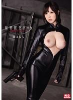 秘密捜査官の女 徹底凌辱されるキリングマシーン 森はるら SNIS-388画像