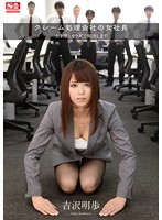 クレーム処理会社の女社長 土下座とカラダで解決します 吉沢明歩 SNIS-394画像