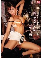 明日花キララが人生で一番酔っぱらって乱れた夜 明日花キララ SNIS-615画像