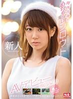 新人NO.1 STYLE 関西出身のめちゃエロシ・ロ・ウ・トAVデビュー SNIS-837画像