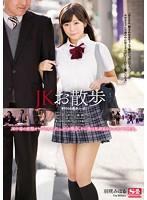 JKお散歩 SNIS-866画像