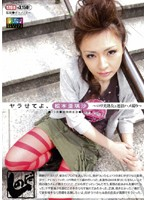 「ヤラせてよ、松本亜璃沙 ロリ美熟女と連泊ハメ撮り 松本亜璃沙」のパッケージ画像