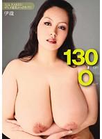 130cm-Oカップ 伊織