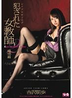 レイプ×ギリモザ 犯された女教師2 無情編 吉沢明歩