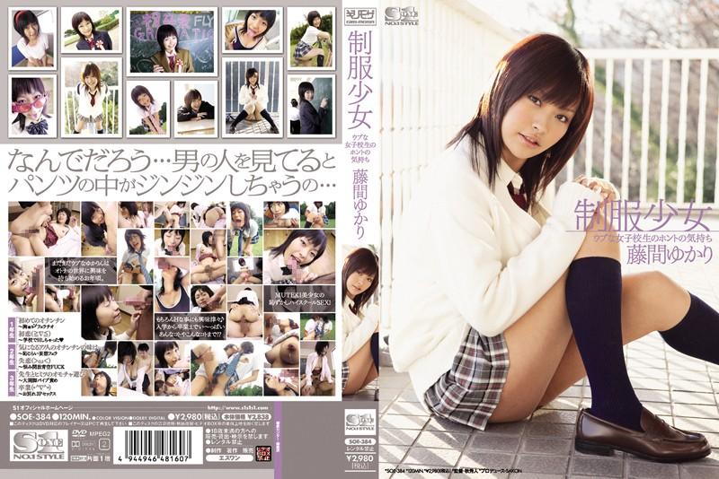 soe384pl SOE 384 Yukari Fujima   Girl in Uniform, Inexpert School Girl Really Feel Good