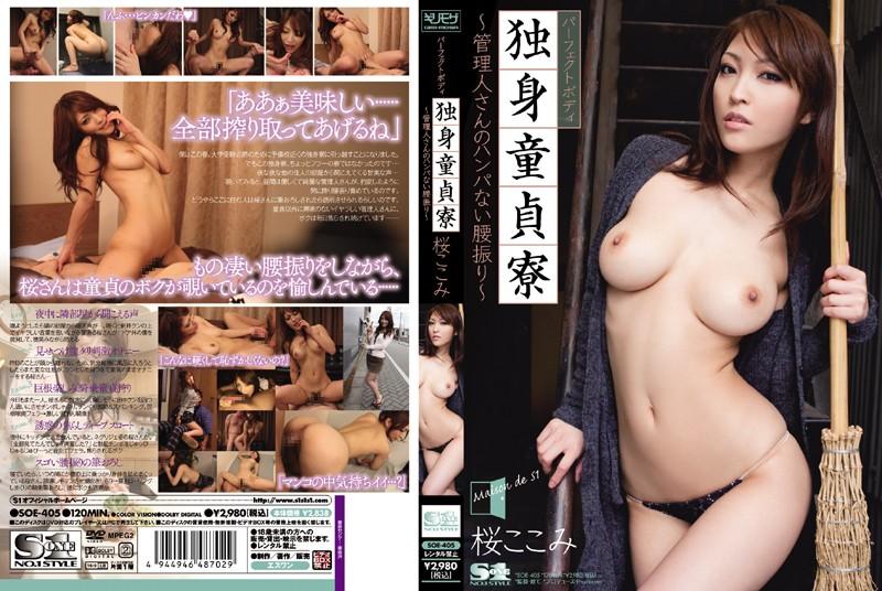 soe405pl SOE 405 Kokomi Sakura   Perfect Body Shaking