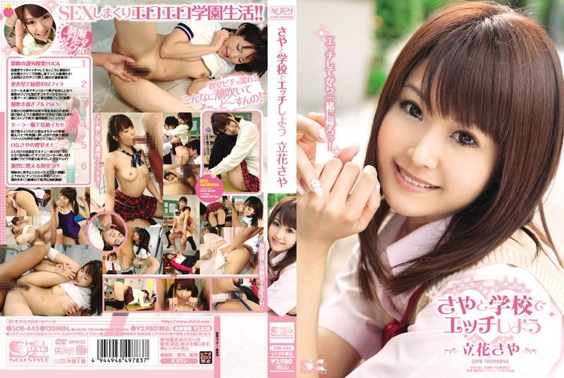 soe445pl SOE 445 Saya Tachibana   Sex at School