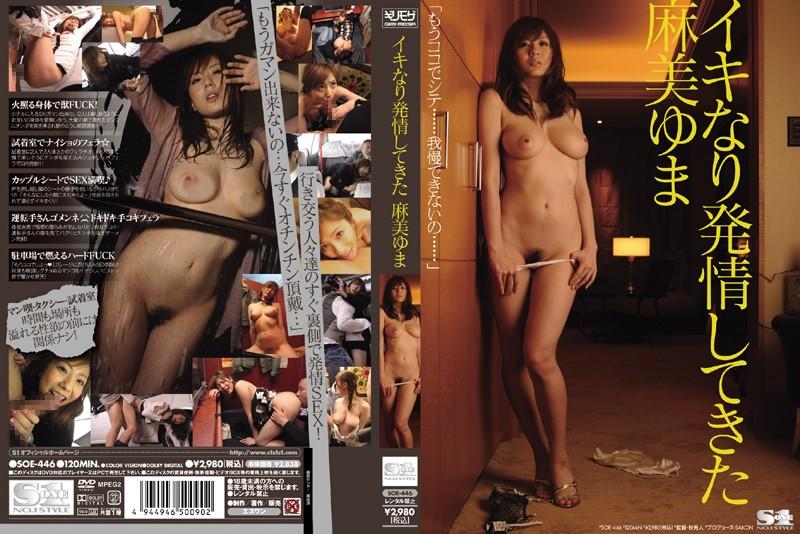 soe446pl SOE 446 Yuma Asami   Became Heat Sex