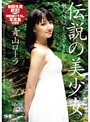 【新作】新人NO.1STYLE 伝説の美少女 青山ローラ
