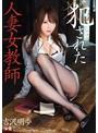 【新作】犯された人妻女教師 吉沢明歩