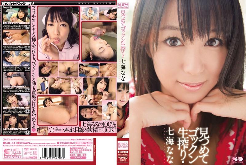 soe541pl SOE 541 Nana Nanaumi   Semen Gulping Pure Squeezing While Gazing (HD1080p)