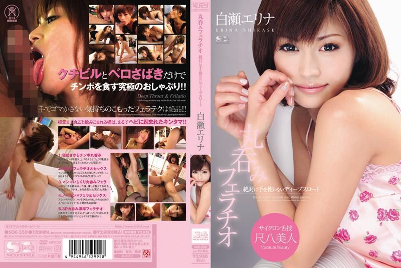soe550pl SOE 550 Erina Ayase   Deep Throat And Fellatio