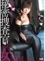 【新作】秘密捜査官の女 監禁飼育されたエージェント 麻美ゆま